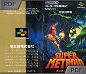 video game den super famicom snes reviews rh videogameden com super metroid instruction manual super metroid user manual